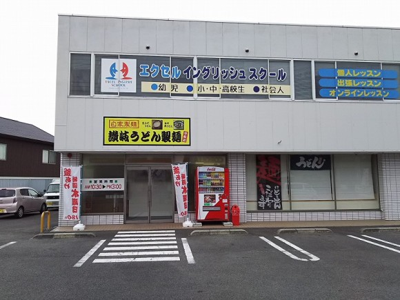 讃岐うどん製麺中萩店
