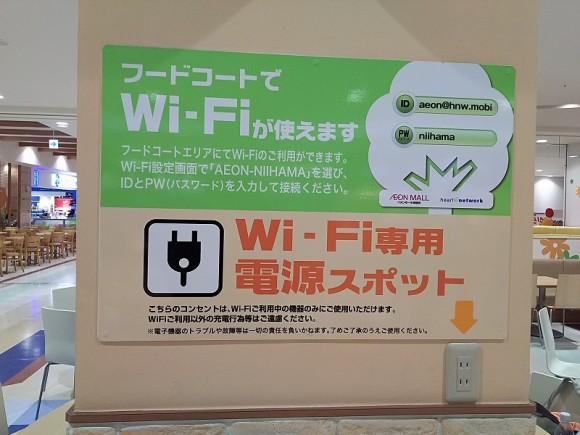 wwi-fiの接続方法