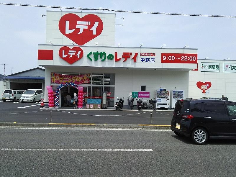 くすりのレデイ/道後石手店のチラシと店舗情報| …