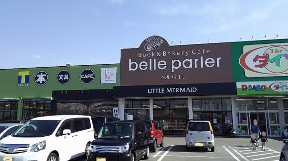 ベルパルレ