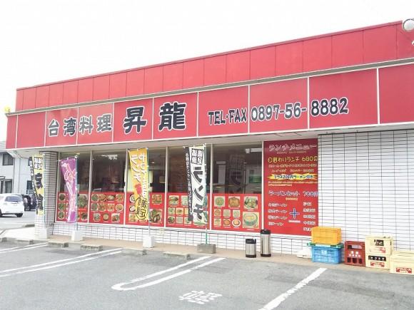 台湾料理昇竜
