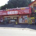 ビーライン店舗